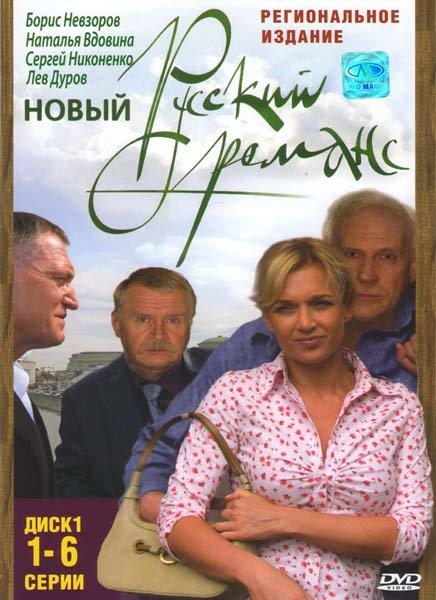 Новый русский романс (12 серий) (2 DVD) на DVD