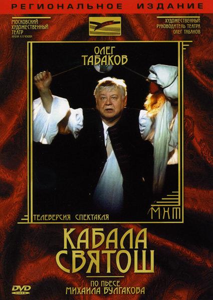Кабала святош на DVD
