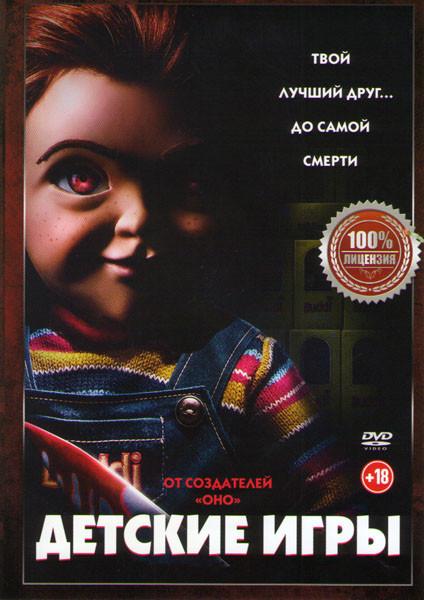 Детские игры на DVD
