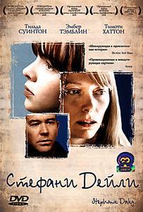 Стефани Дейли  на DVD