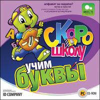 Скоро в школу Учим буквы (PC CD)