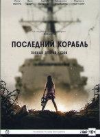 Последний корабль 2 Сезон (13 серий) (2 DVD)