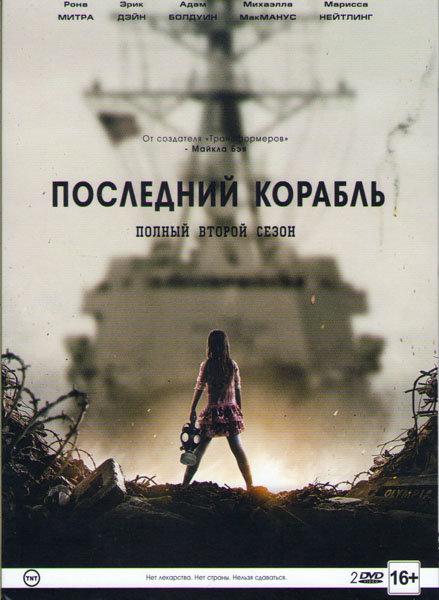 Последний корабль 2 Сезон (13 серий) (2 DVD) на DVD