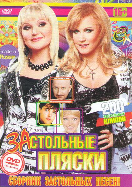 Застольные пляски Сборник застольных песен 200 песен на DVD