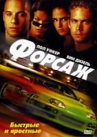 Форсаж (Быстро и яростно) (Blu-ray)