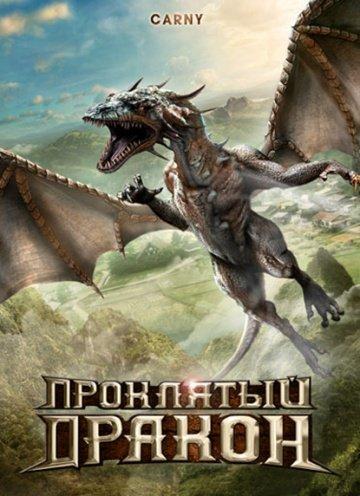 Проклятый дракон на DVD