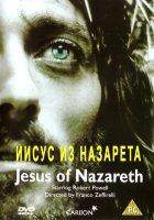 Иисус из Назарета (2 DVD) (Без полиграфии!)