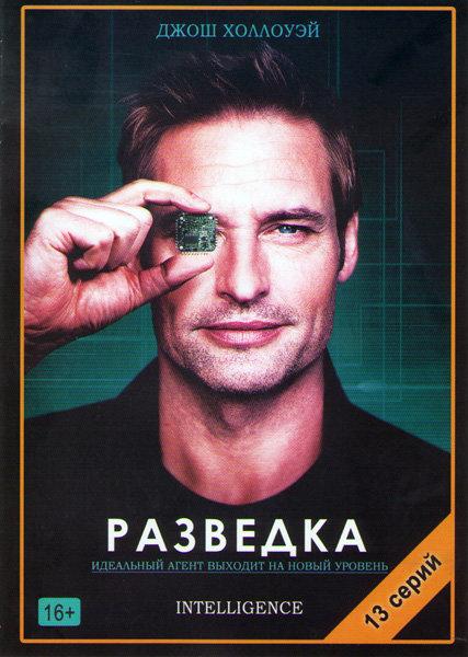 Разведка (Искусственный интеллект / Интеллект) 1 Сезон (13 серий) (2 DVD) на DVD