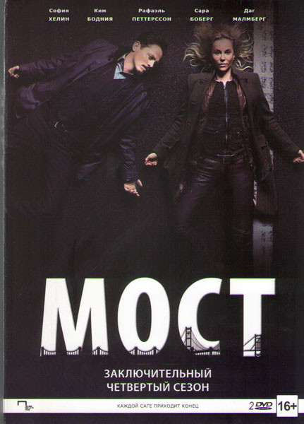 Мост 4 Сезон (8 серий) (2 DVD) на DVD