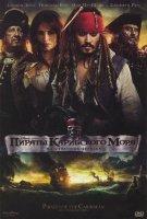 Пираты Карибского моря На странных берегах