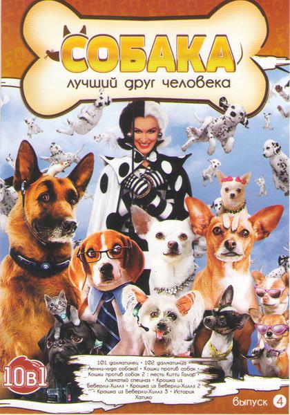 Собака лучший друг человека 4 Выпуск (101 далматинец / 102 далматинца / Ленни чудо собака / Кошки против собак / Кошки против собак Месть Китти Галор  на DVD