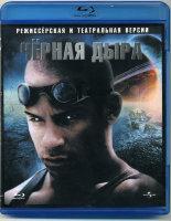Черная дыра (Blu-ray)