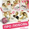 Про любовь на DVD