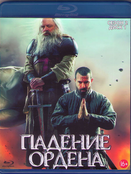 Падение ордена 2 Сезон (8 серий) (2 Blu-ray)