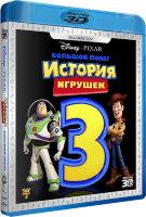 История игрушек 3 Большой побег 3D+2D (Blu-ray)
