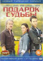 Подарок Судьбы (Красная Косынка) (37 серий) (2 DVD)