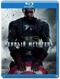 Первый мститель (Blu-ray)* на Blu-ray