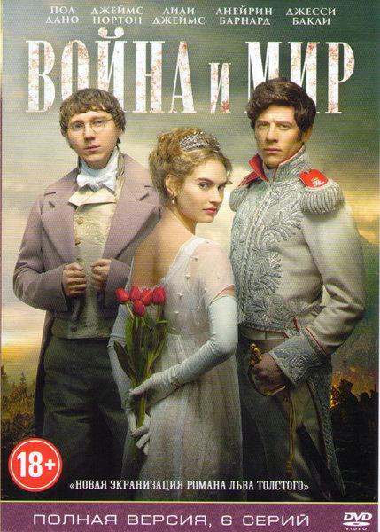 Война и мир (6 серий) на DVD