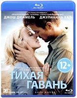 Тихая гавань (Blu-ray)