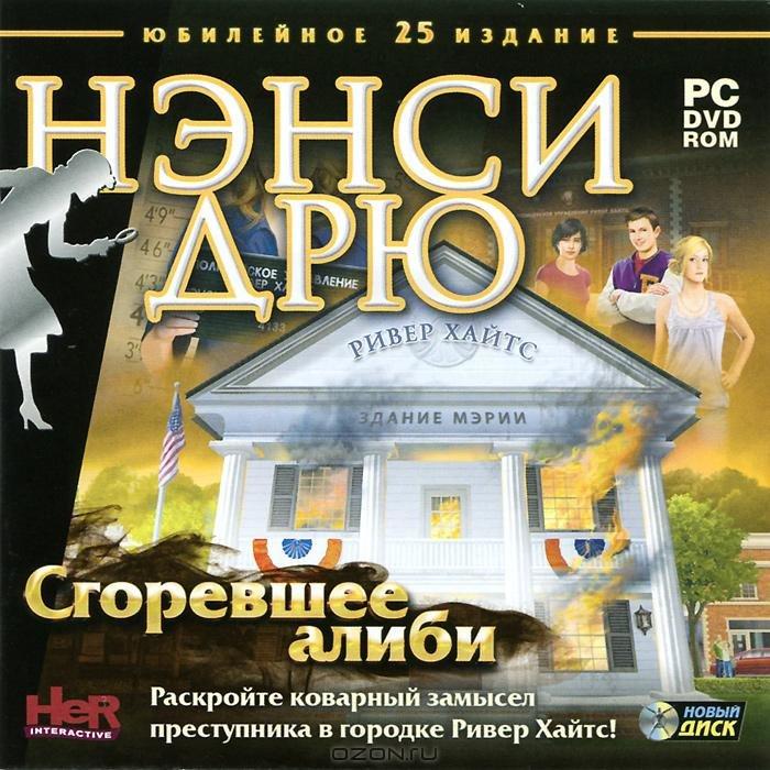 Нэнси Дрю Сгоревшее алиби (PC DVD)