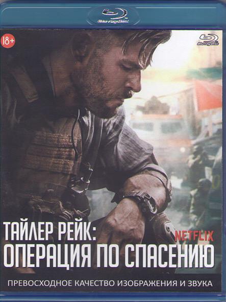 Тайлер Рейк Операция по спасению (Blu-ray)* на Blu-ray