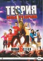 Теория большого взрыва 6 Сезон (24 серии) (2 DVD)