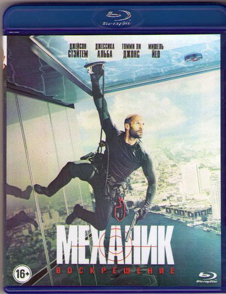 Механик Воскрешение (Blu-ray)