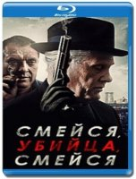 Смейся убийца смейся (Blu-ray)