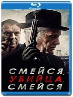 Смейся убийца смейся (Blu-ray) на Blu-ray