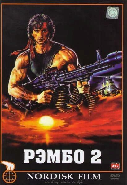 Рэмбо 2 на DVD