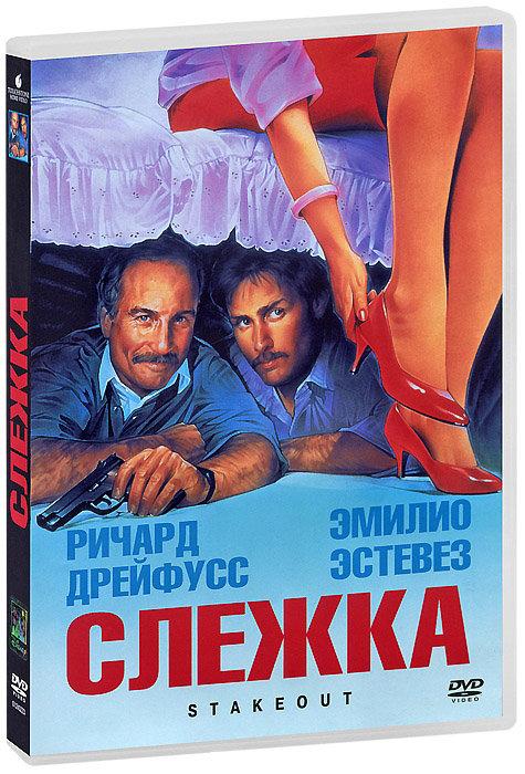 Слежка на DVD