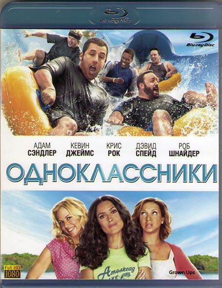 Одноклассники (Blu-ray)* на Blu-ray