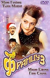 Француз (реж. Вера Сторожева) на DVD