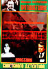 Противостояние (реж. Семен Аранович) DVD-R на DVD