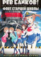 Рев байков ТВ (12 серий) / Флот старшей школы ТВ (12 серий) (2 DVD)