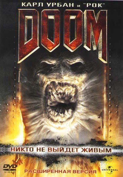 DOOM Расширенная версия на DVD