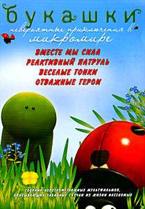 Букашки Приключения в микромире (2 DVD)