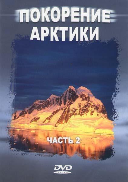 Покорение Арктики 2 Часть на DVD