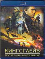 Кингслейв Последняя фантазия XV (Blu-ray)