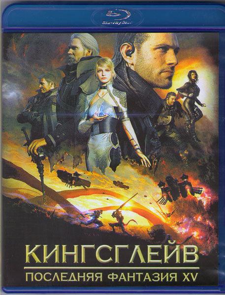 Кингслейв Последняя фантазия XV (Blu-ray)*
