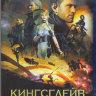 Кингслейв Последняя фантазия XV (Blu-ray)* на Blu-ray