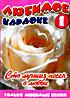 Сто лучших песен о любви Любимое караоке 1 на DVD