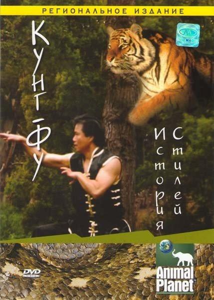 Кунг-Фу  История стилей на DVD