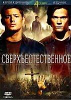 Сверхъестественное 4 Сезон (3 DVD)