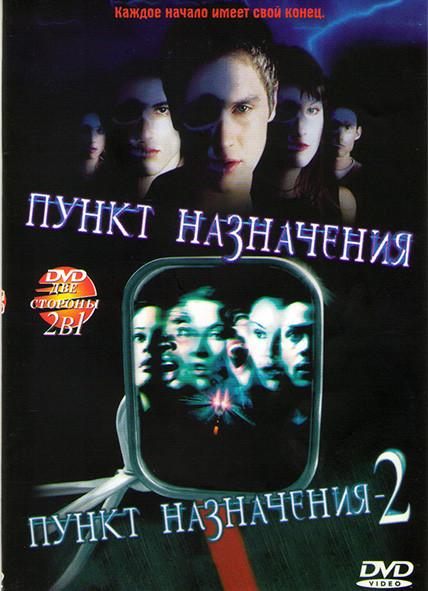 Пункт Назначения 1 и 2 на DVD