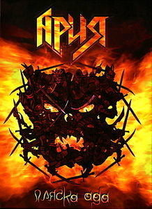 Ария Пляска ада на DVD