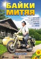Байки Митяя (11-20 серии)