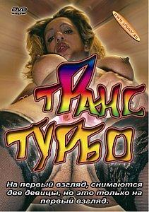ТРАНС-ТУРБО на DVD