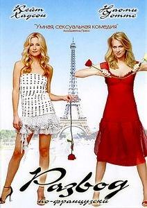 Развод на DVD