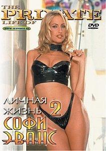 ЛИЧНАЯ ЖИЗНЬ СОФИ ЭВАНС 2 на DVD
